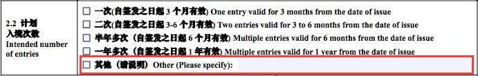 China_Visa_Application_Section_2.2.png