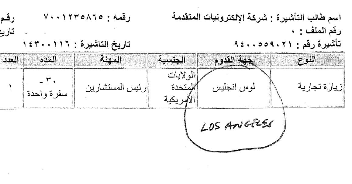 Saudi_Arabic_Los_Angeles.png