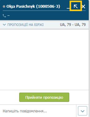 Мессенджер на Trans.eu