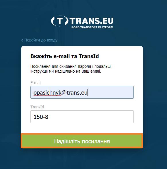 зміна паролю в Trans.eu