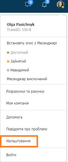 установки в Trans.eu