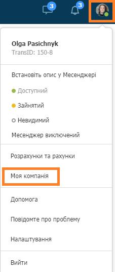 Моя компанія в Платформі Trans.eu