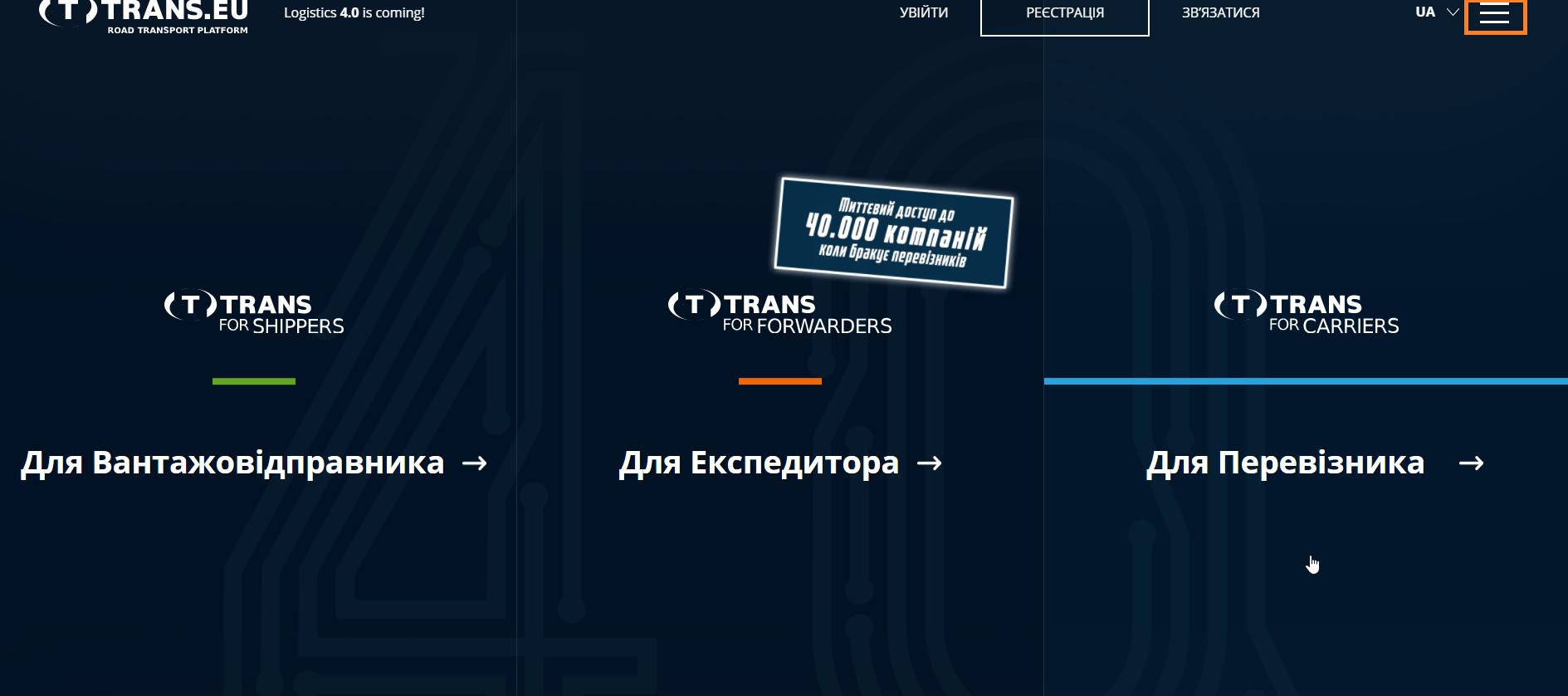 додавання працівника через Trans.eu