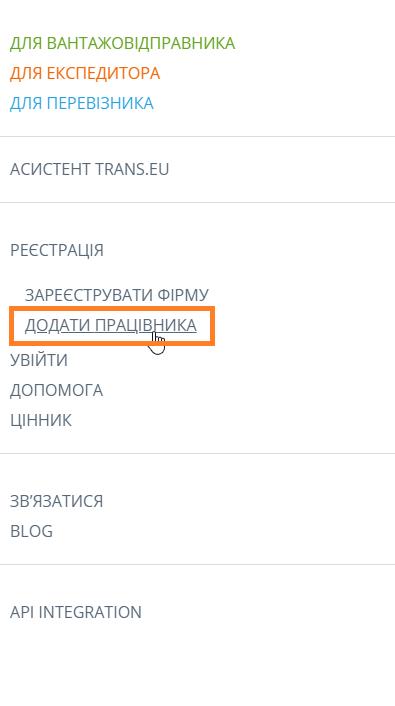 додати працівника на Платформі Trans.eu
