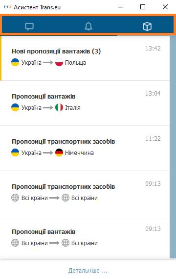 закладки в Асистенті Trans.eu
