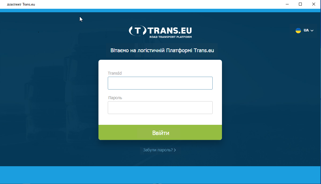 Вхід в Асистент Trans.eu