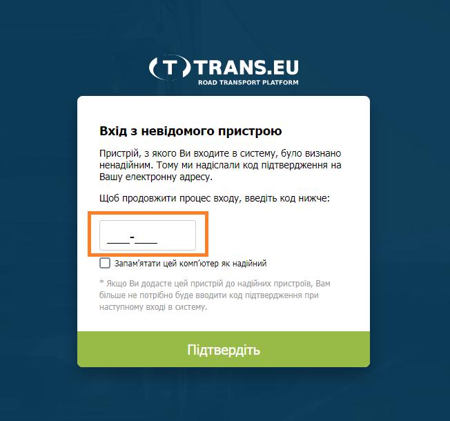 авторизація облікового запсу на Платформі Trans.eu