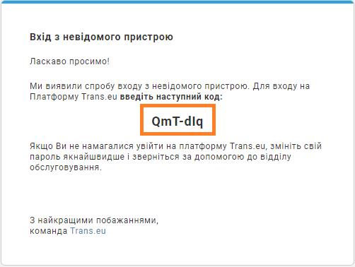 авторизаційний код на Платформі Trans.eu