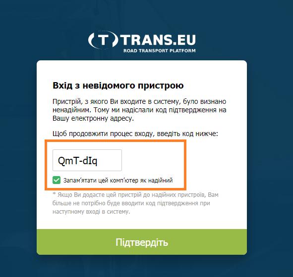 додати пристрій до надійних на Trans.eu