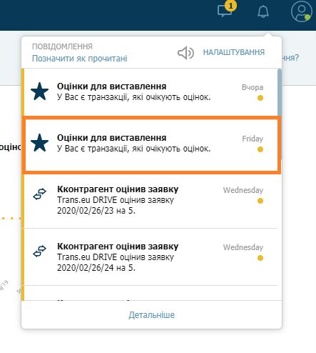 сповіщення в Платформі Trans.eu  щодо перевезень, які готові до оцінювання