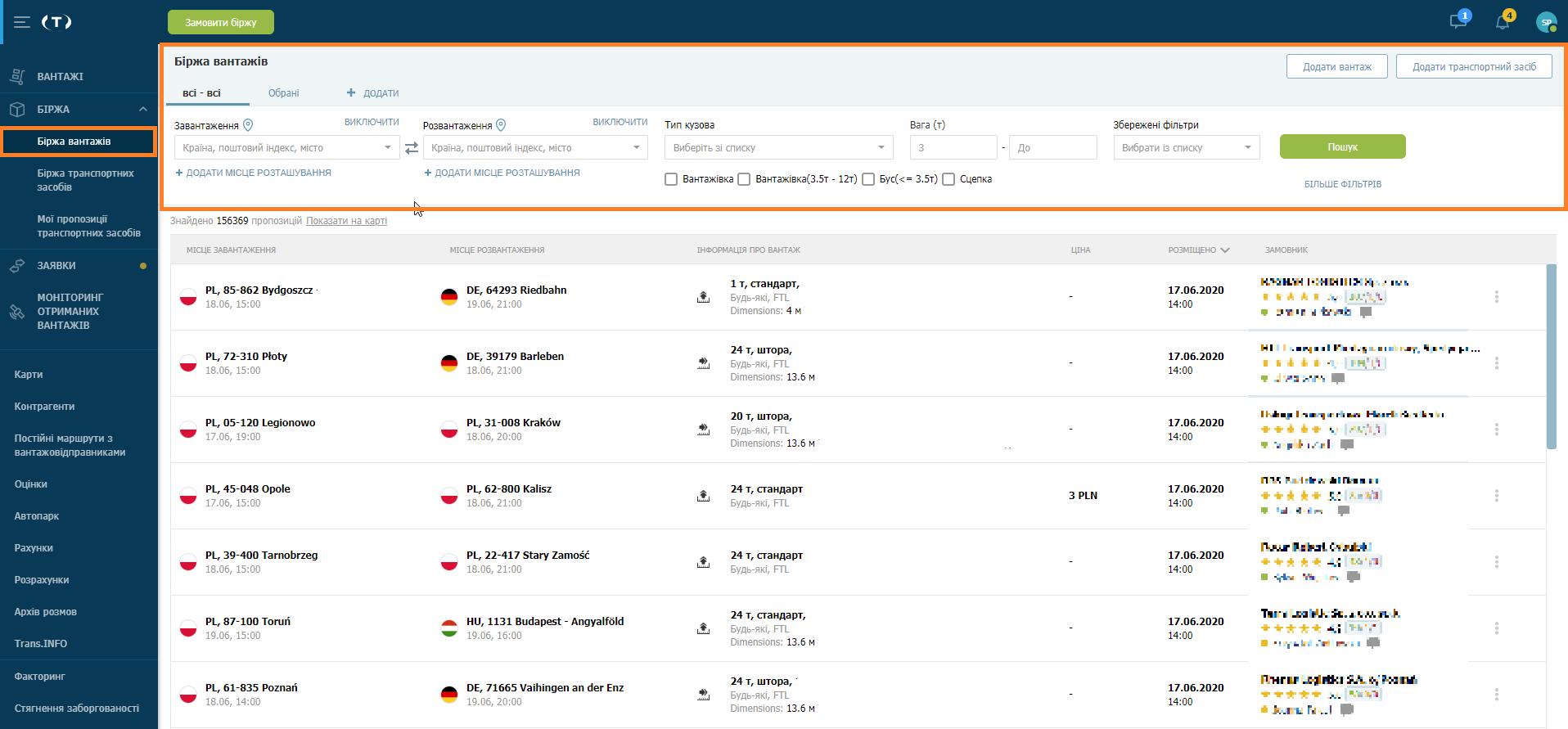 основні фільтри пошуку в Trans.eu