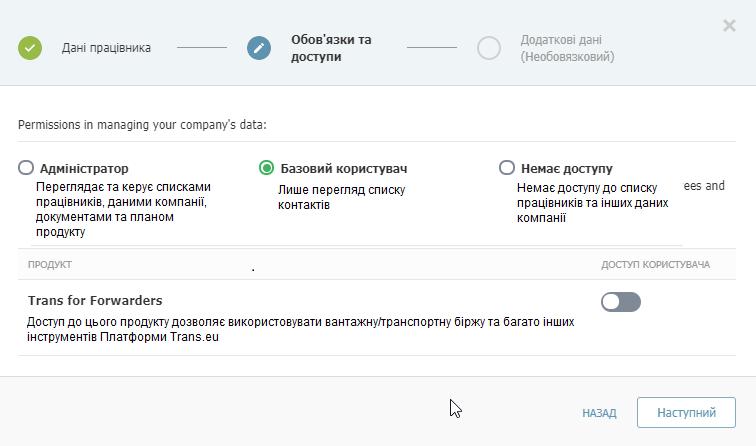 додавання даних працівника на Транс.єу