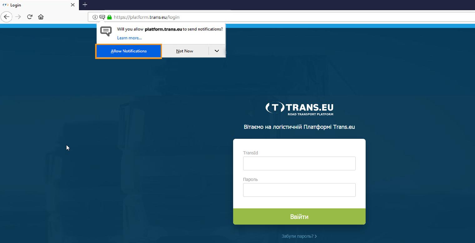 дозволити отримувати сповіщення на Firefox